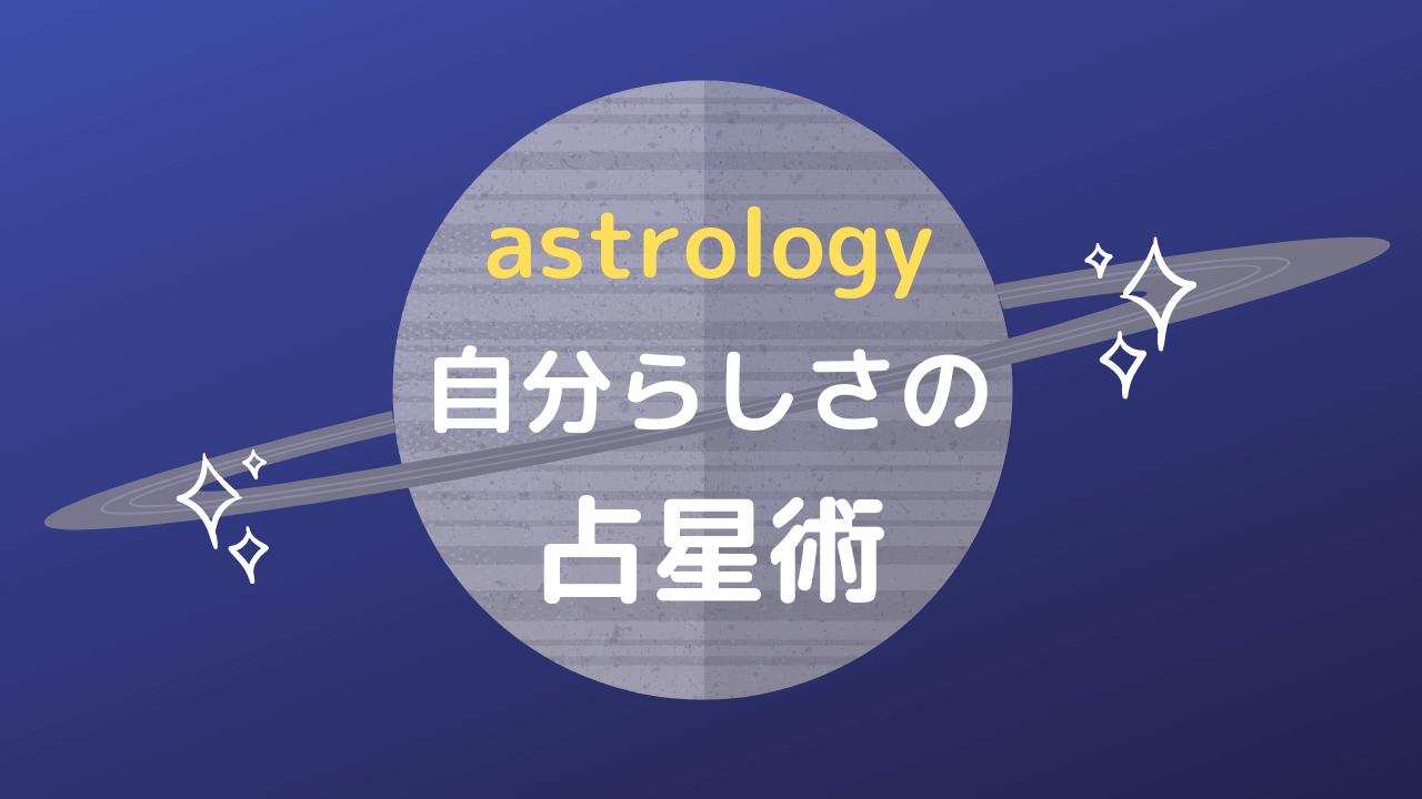 自分らしさの占星術