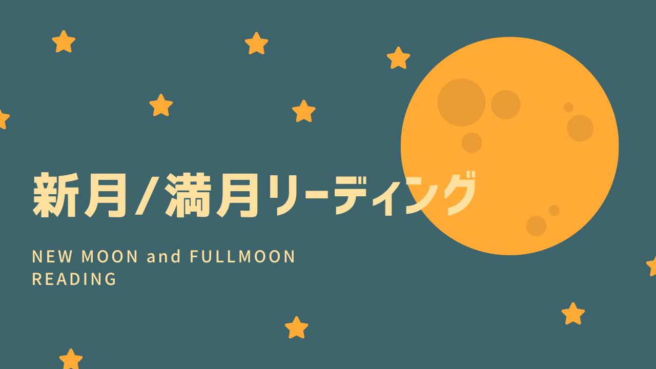 新月満月リーディング