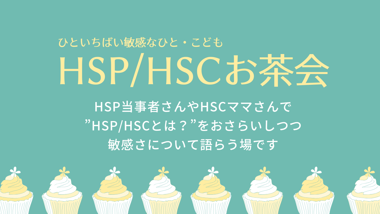 HSPSHSCお茶会