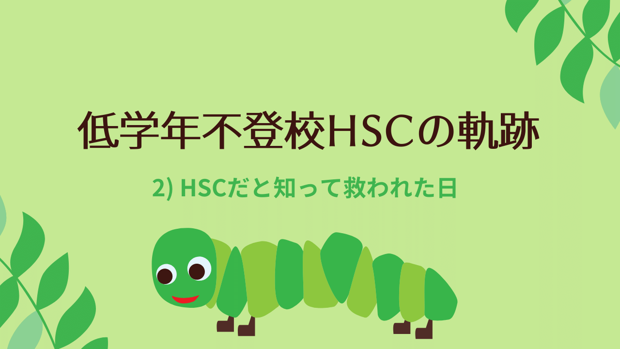 低学年不登校HSCの軌跡