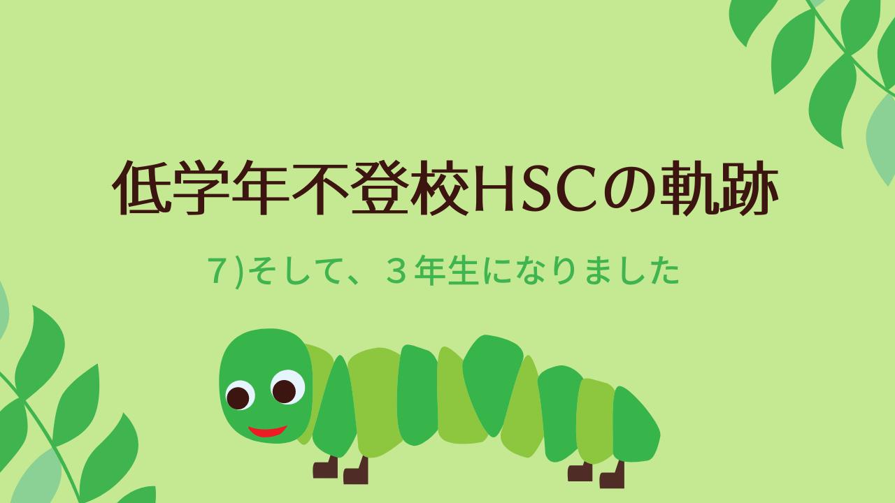 低学年不登校HSC
